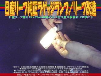 日産リーフ純正ラゲッジランプ/リーフ改造03 ▼クリックで640x480に拡大