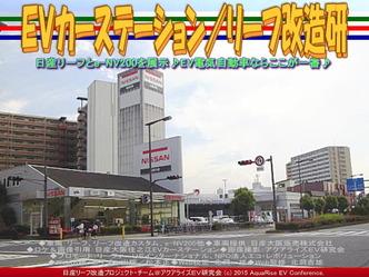 EVカーステーション/リーフ改造研04