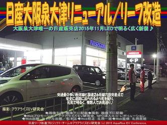 日産大阪泉大津リニューアル(3)/リーフ改造02
