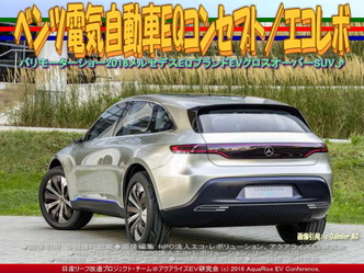 ベンツ電気自動車EQ(7)/エコレボ03