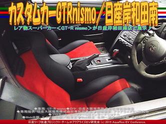 カスタムカーGTRnismo/日産岸和田南05