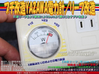 プチ改造YAZAWA電力計/リーフ改造02