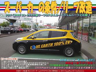 エコなスーパーカーの条件(2)/リーフ改造04