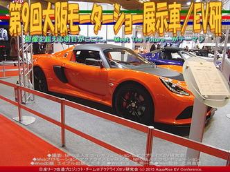 第9回大阪モーターショー展示車(3)/EV研03