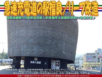 急速充電道の駅福良/リーフ改造02