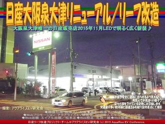 日産大阪泉大津リニューアル(3)/リーフ改造03