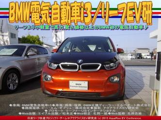 BMW電気自動車i3/リーフEV研04