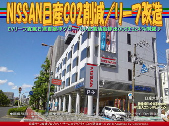 NISSAN日産CO2削減/リーフ改造03