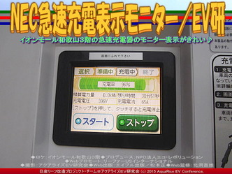 NEC急速充電表示モニター/EV研03