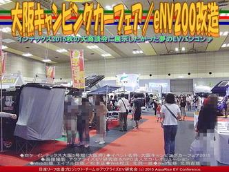 大阪キャンピングカーフェア/eNV200改造03