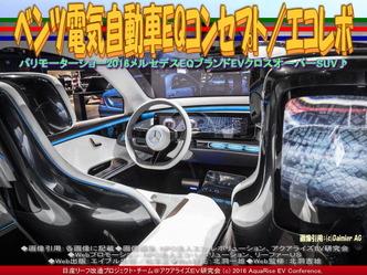 ベンツ電気自動車EQ(8)/エコレボ03
