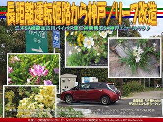 長距離運転姫路から神戸/リーフ改造03