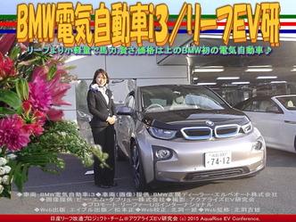 BMW電気自動車i3(5)/リーフEV研03