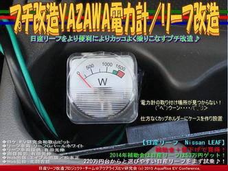 プチ改造YAZAWA電力計/リーフ改造03
