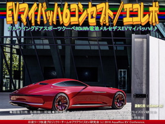 EVマイバッハ6デザイン/エコレボ01