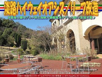 淡路ハイウェイオアシス(5)/リーフ改造02