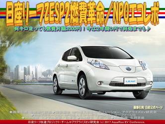 日産リーフZESP2燃費革命(3)/NPOエコレボ画像02