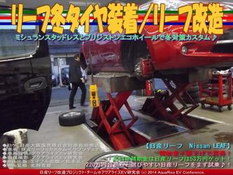 リーフ冬タイヤ装着/リーフ改造01