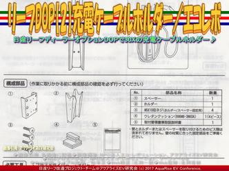 リーフDOP【2】充電ケーブルホルダー(5)/エコレボ画像02