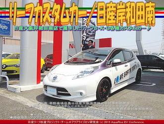 リーフカスタムカー(2)/日産岸和田南03