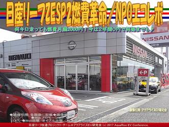 日産リーフZESP2燃費革命/NPOエコレボ画像01