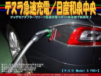 テスラ急速充電(2)/日産和泉中央02