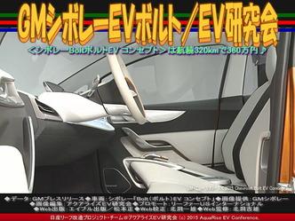 GMシボレーEVボルト(2)/EV研究会01