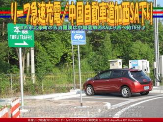 リーフ急速充電/中国自動車道加西SA下り01
