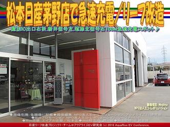 松本日産茅野店で急速充電/リーフ改造03