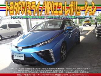 トヨタFCVミライ/NPOエコ・レボリューション03