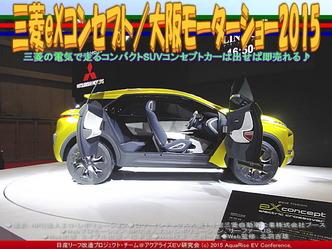 三菱eXコンセプト/大阪モーターショー201503
