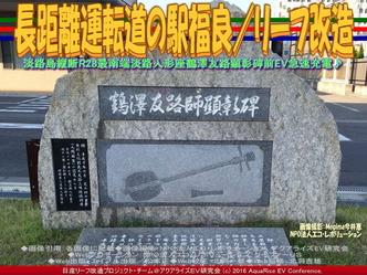 日産リーフ長距離運転/道の駅福良02