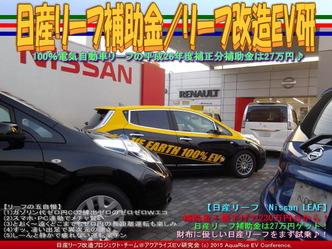 日産リーフ補助金(5)/リーフ改造EV研03