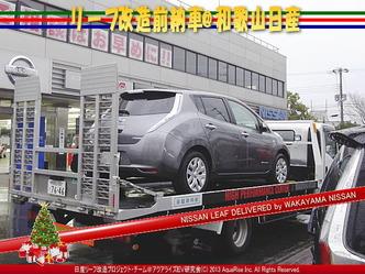 リーフ改造前納車04@日産リーフ改造 日産リーフ画像をクリックで640x480pxlsに拡大します。 (c)2013 アクアライズ日産リーフ改造プロジェクトチーム