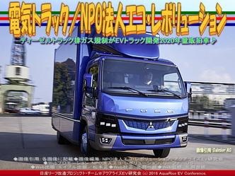EVトラック・日産リーフ改造/エコレボ画像03
