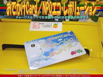 おでかけCard/NPOエコ・レボリューション02