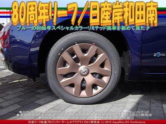 80周年リーフ(3)/日産岸和田南04