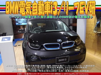 BMW電気自動車i3(4)/リーフEV研01
