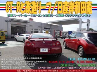 GT-Rと改造リーフ/日産岸和田南06