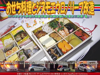 おせち料理とジズモエウロ/リーフ改造06