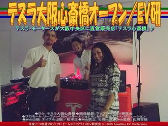 テスラ大阪心斎橋オープン(3)/EV研03 ▼クリックで640x480に拡大