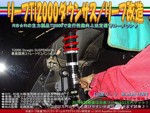 リーフTi2000ダウンサス(2)/リーフ改造04