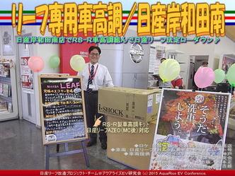 リーフ専用車高調/日産岸和田南01