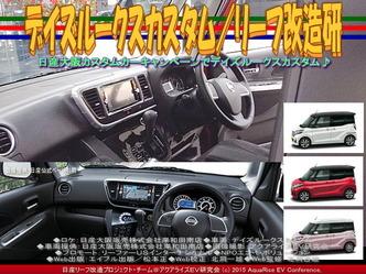 デイズルークスカスタム(3)/リーフ改造研05