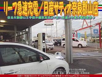 リーフ急速充電/日産サティオ奈良郡山店02