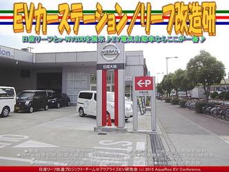 EVカーステーション(2)/リーフ改造研03