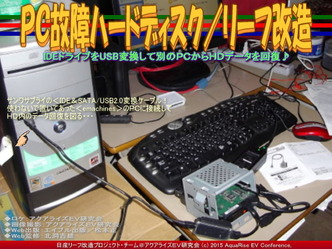 PC故障ハードディスク(2)/リーフ改造02