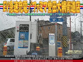 ファミマ誉田大網街道店/EV急速充電01