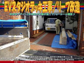 EVスタジオデッキ工事/リーフ改造01