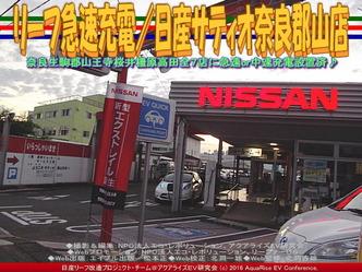 リーフ急速充電/日産サティオ奈良郡山店01